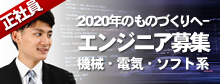 2020年のものづくりへ- エンジニア募集 機械・電気・ソフト系