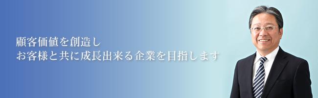 取締役社長 神長 眞一